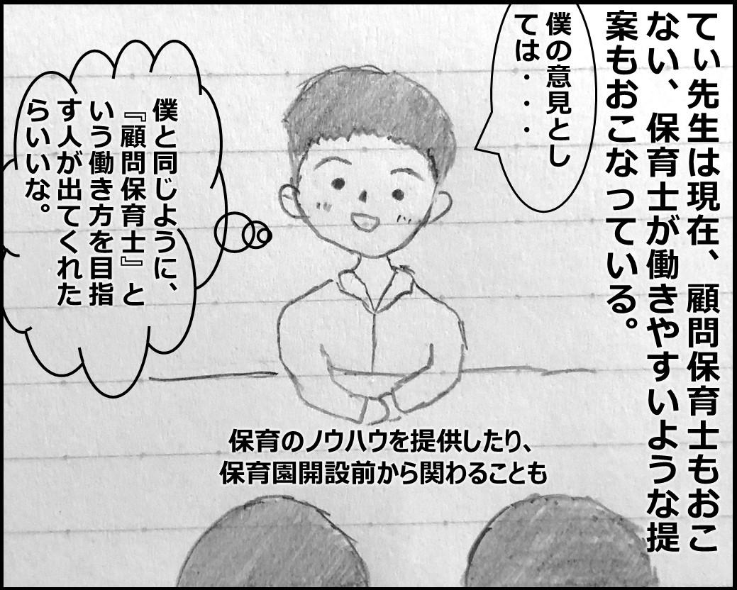 f:id:Megumi_Shida:20190917092412j:plain