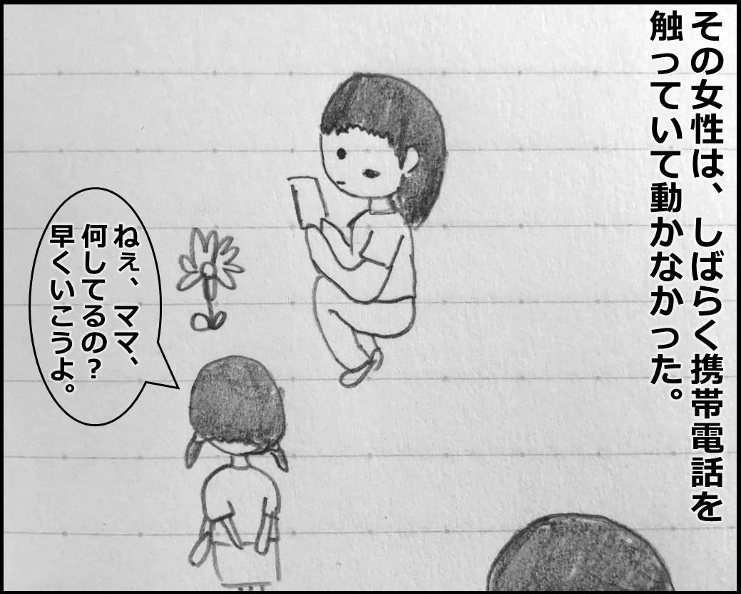 f:id:Megumi_Shida:20190918203412j:plain