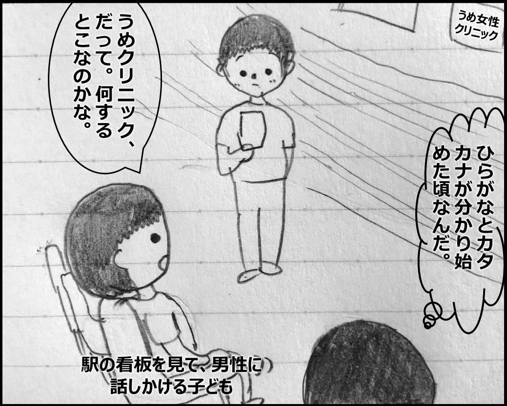 f:id:Megumi_Shida:20190918203428j:plain