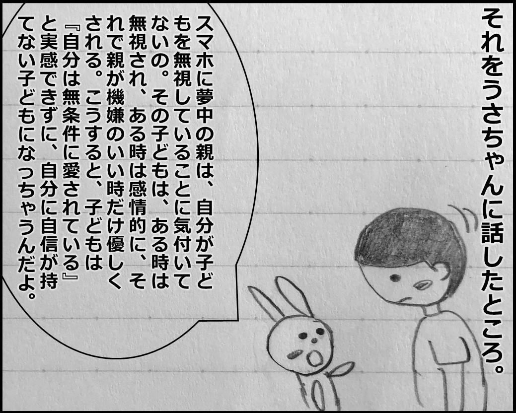 f:id:Megumi_Shida:20190918203444j:plain