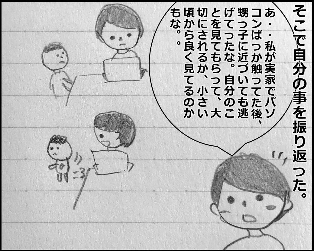 f:id:Megumi_Shida:20190918203501j:plain
