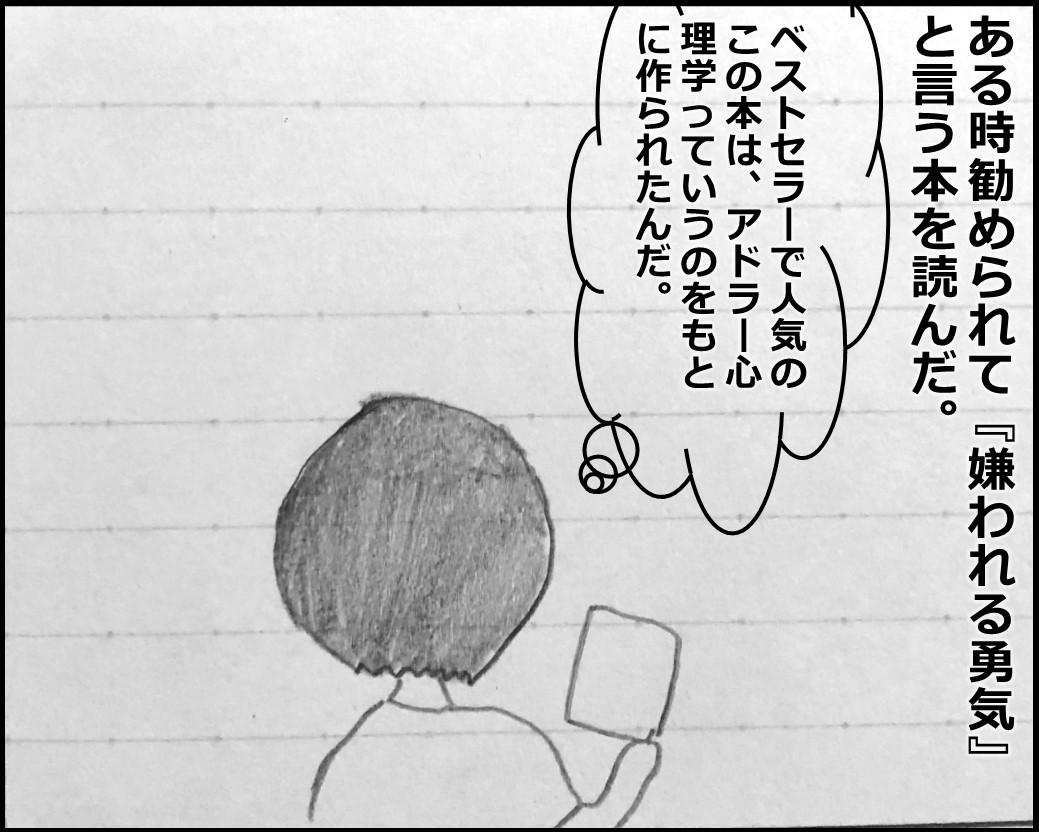 f:id:Megumi_Shida:20190919183138j:plain