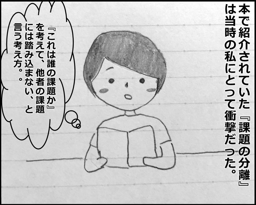 f:id:Megumi_Shida:20190919183146j:plain