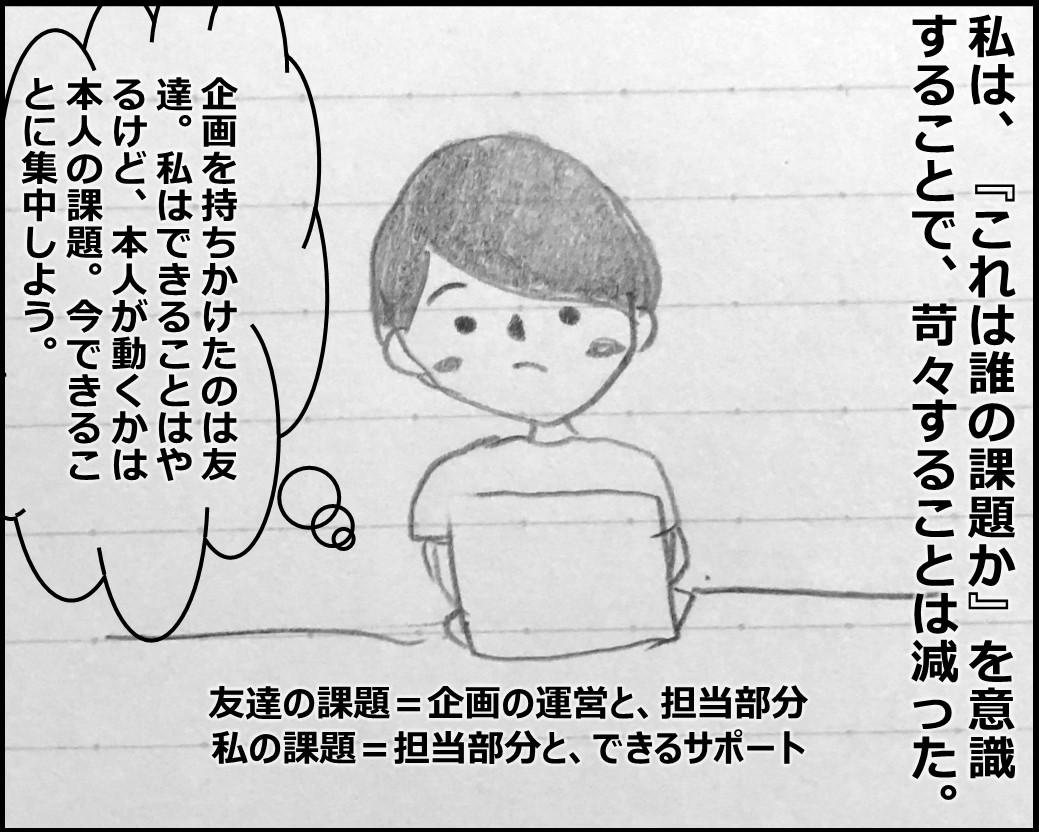 f:id:Megumi_Shida:20190919183222j:plain