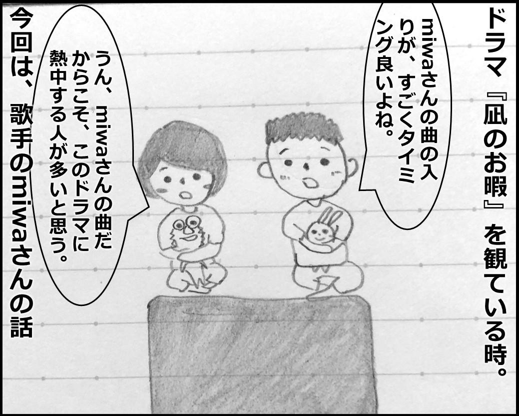 f:id:Megumi_Shida:20190920115446j:plain
