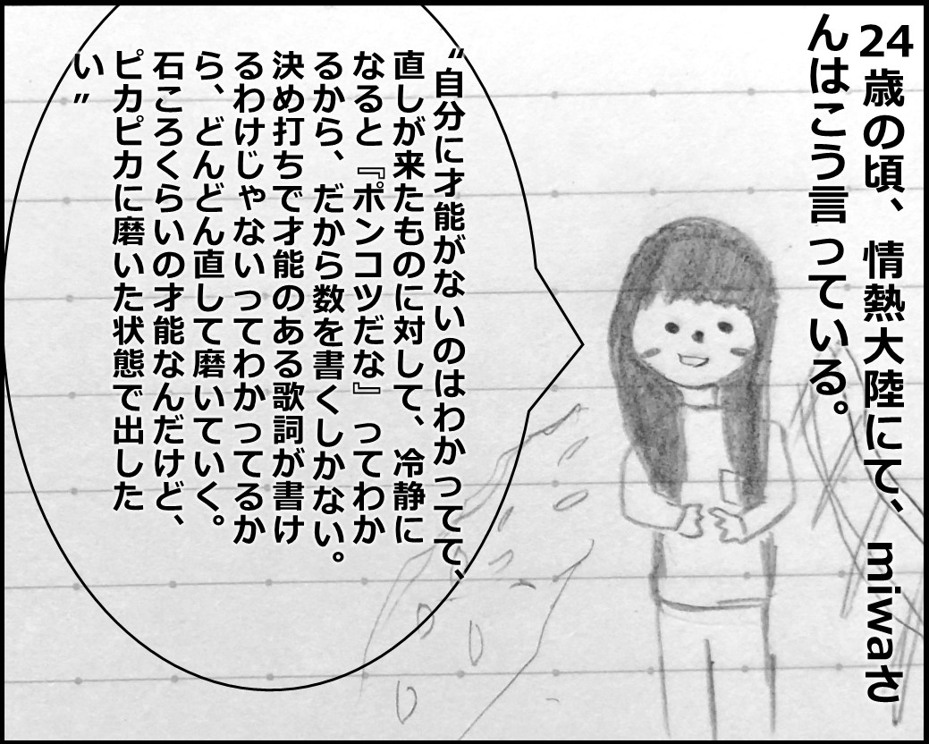 f:id:Megumi_Shida:20190920115519j:plain