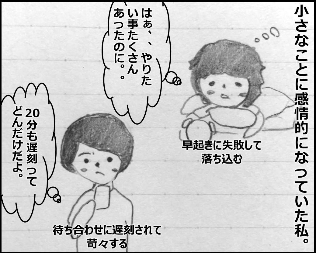 f:id:Megumi_Shida:20190921053353j:plain