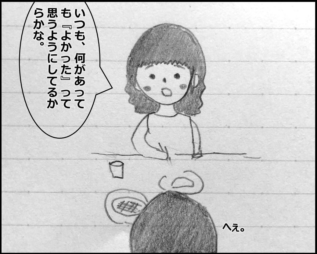 f:id:Megumi_Shida:20190921053419j:plain