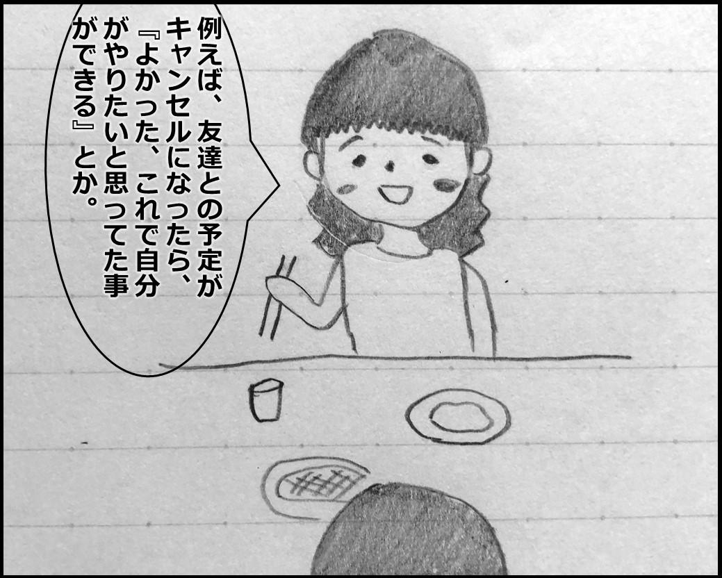 f:id:Megumi_Shida:20190921053425j:plain