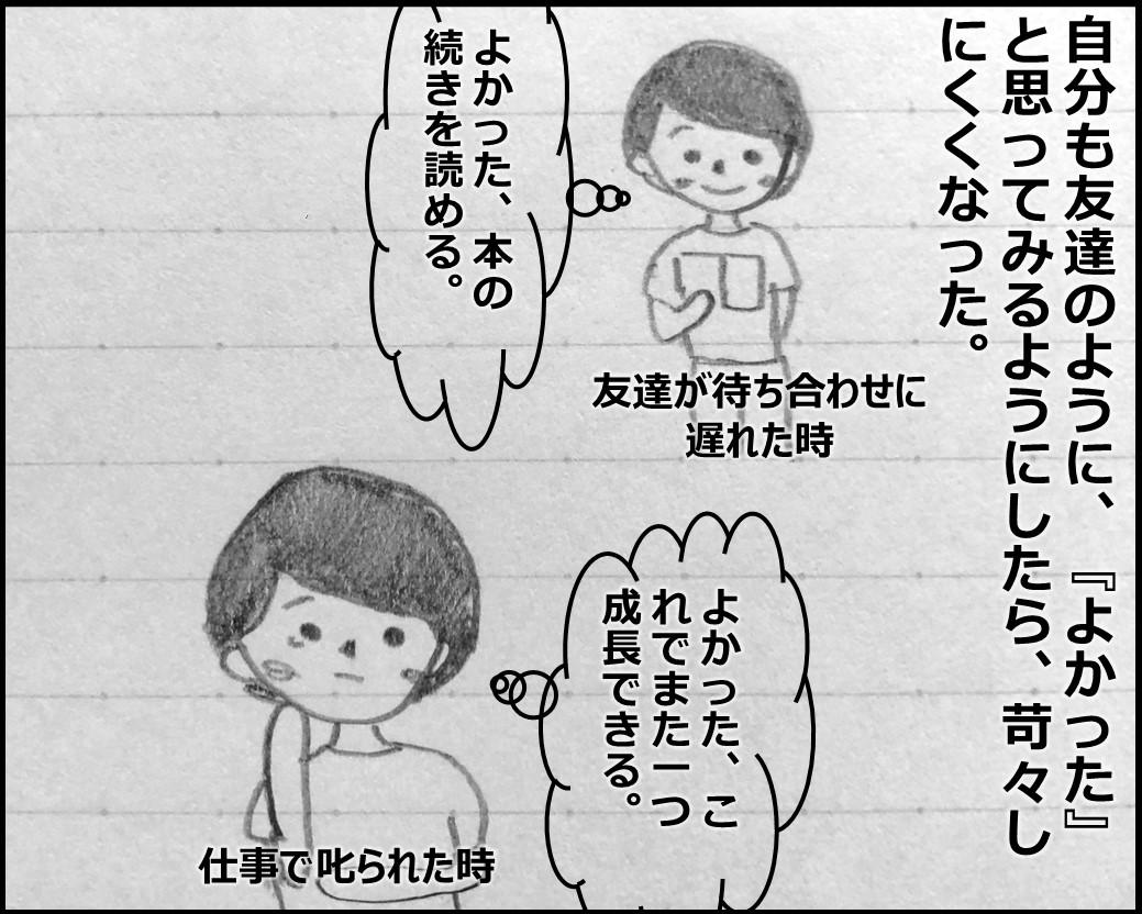f:id:Megumi_Shida:20190921053431j:plain