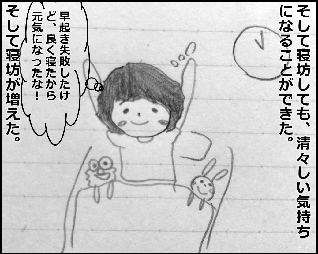 f:id:Megumi_Shida:20190921053439j:plain