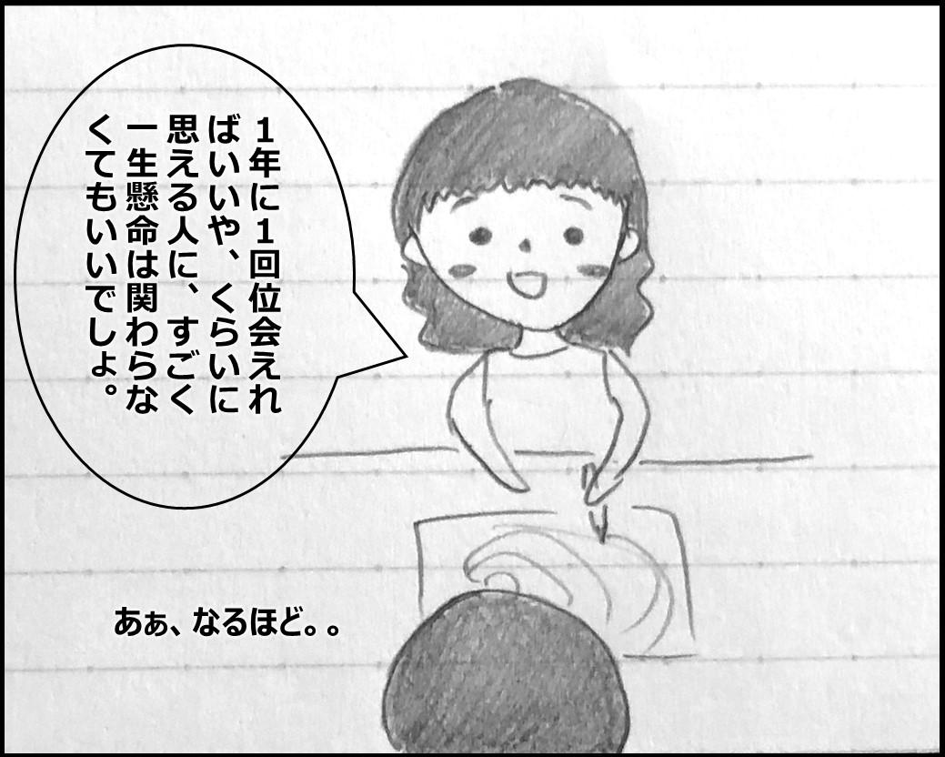 f:id:Megumi_Shida:20190922084024j:plain
