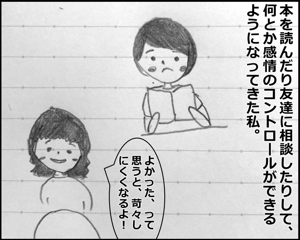 f:id:Megumi_Shida:20190924213812j:plain