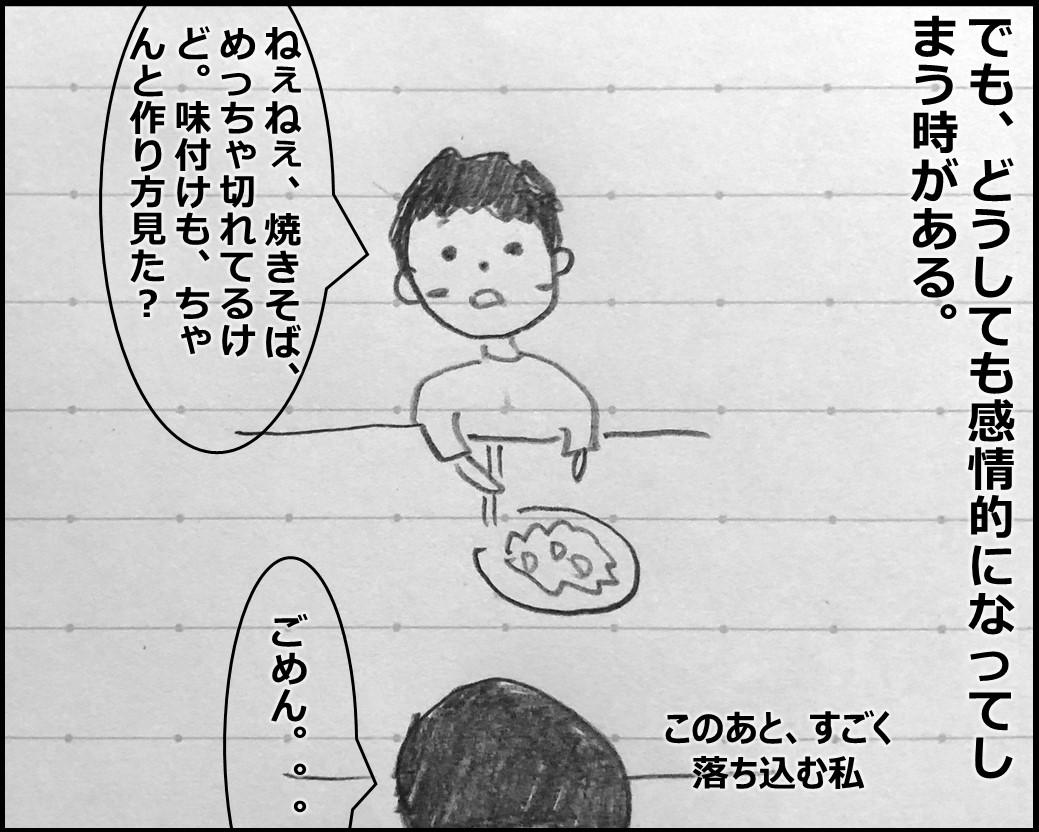 f:id:Megumi_Shida:20190924213815j:plain