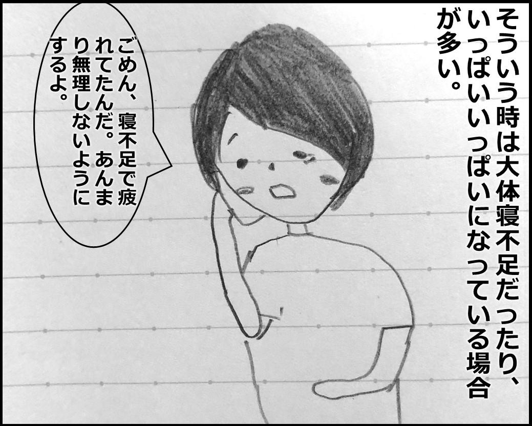 f:id:Megumi_Shida:20190924213828j:plain
