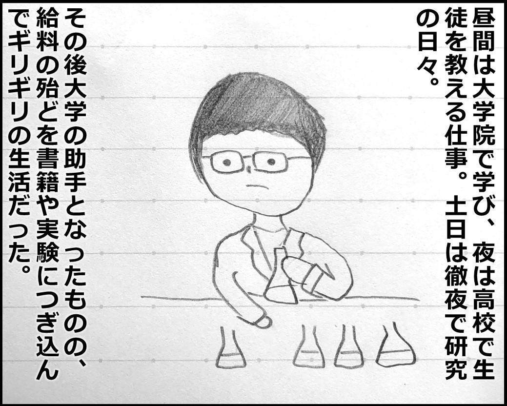 f:id:Megumi_Shida:20190925154840j:plain