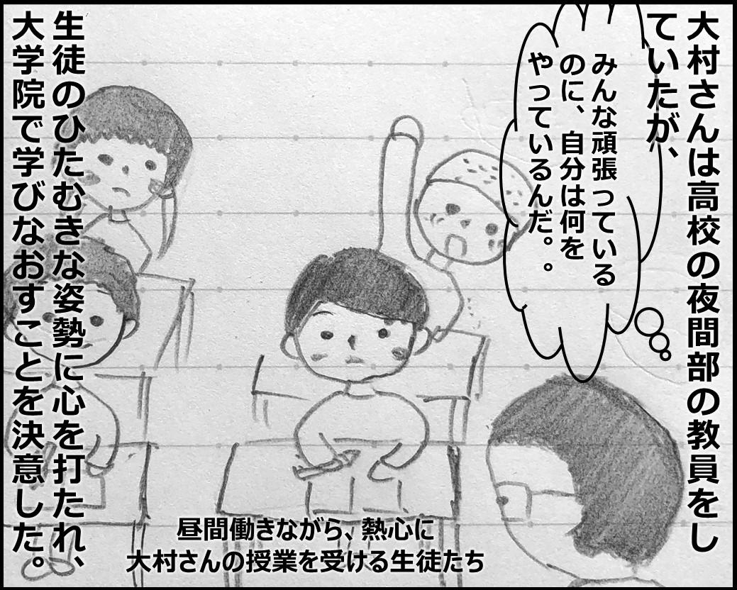 f:id:Megumi_Shida:20190925154847j:plain