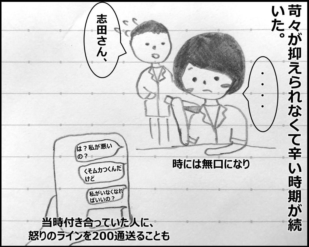 f:id:Megumi_Shida:20190926183009j:plain