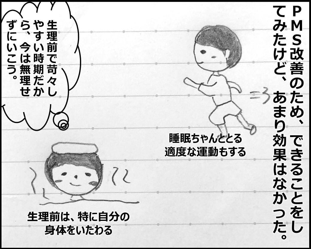 f:id:Megumi_Shida:20190928105456j:plain