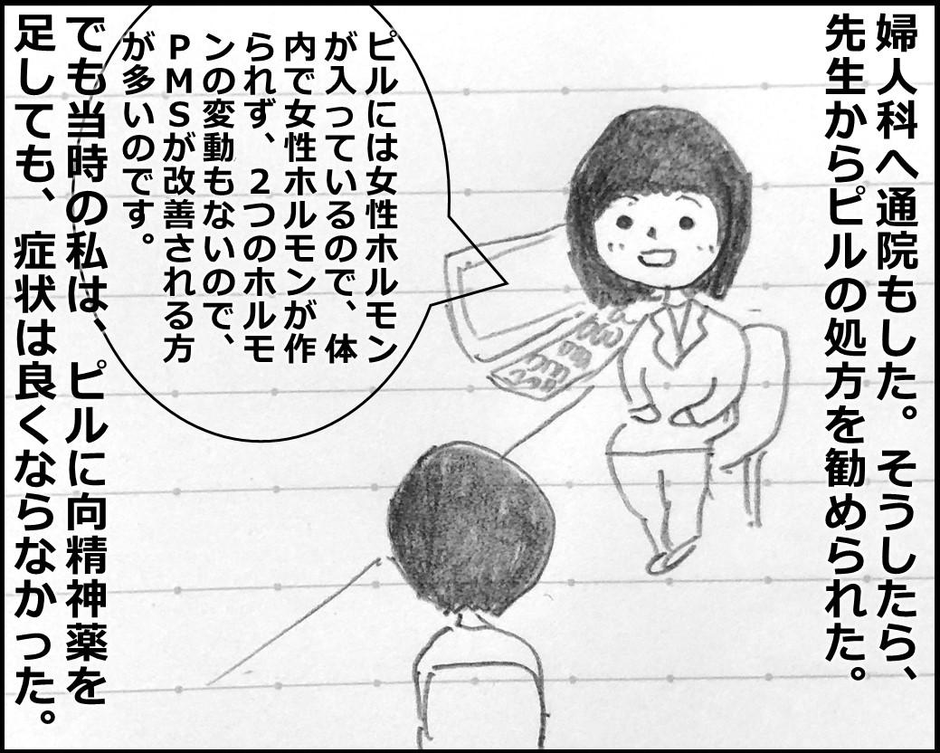 f:id:Megumi_Shida:20190928105505j:plain