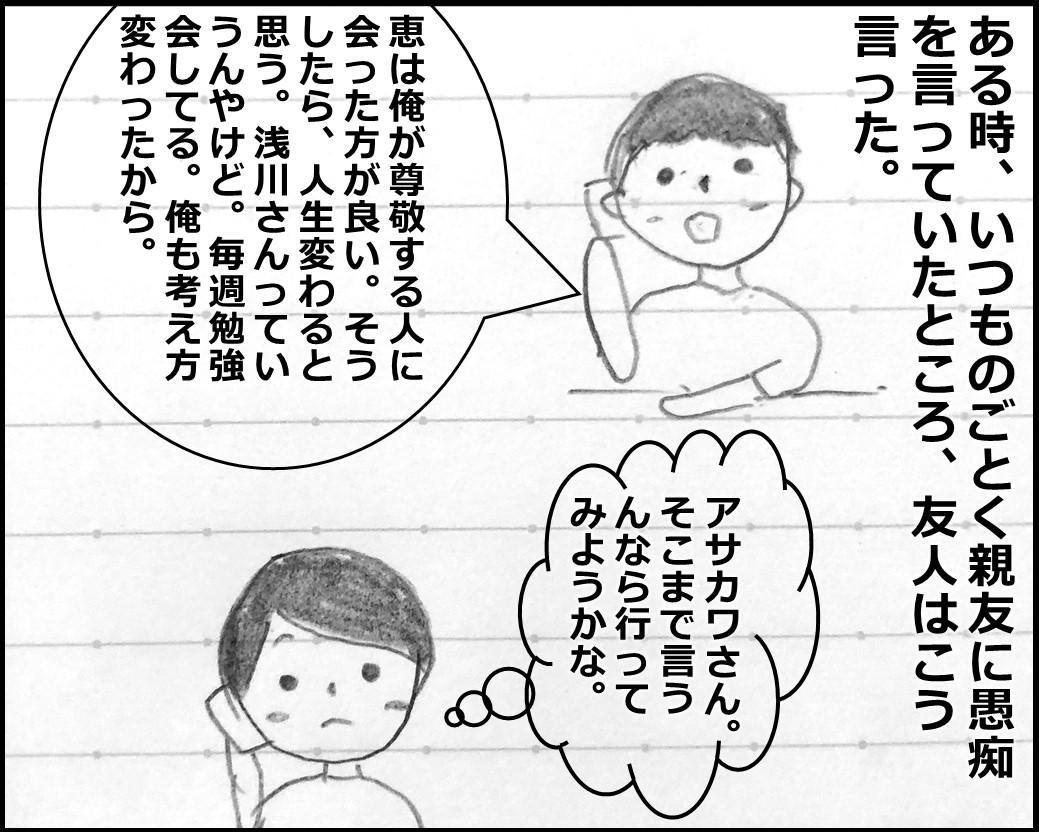 f:id:Megumi_Shida:20190928105520j:plain