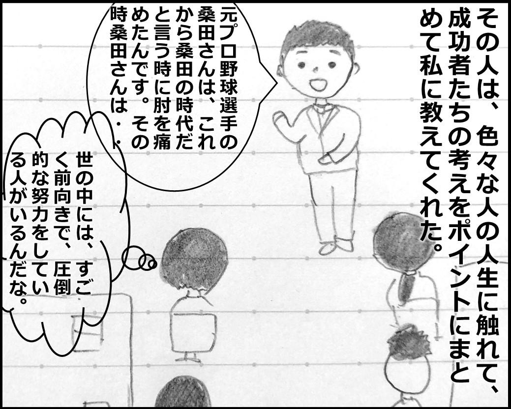 f:id:Megumi_Shida:20190928105526j:plain