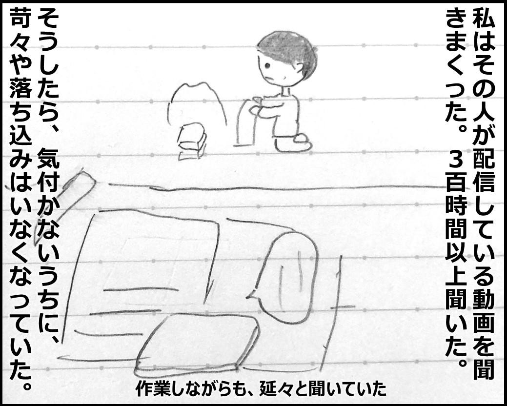 f:id:Megumi_Shida:20190928105534j:plain