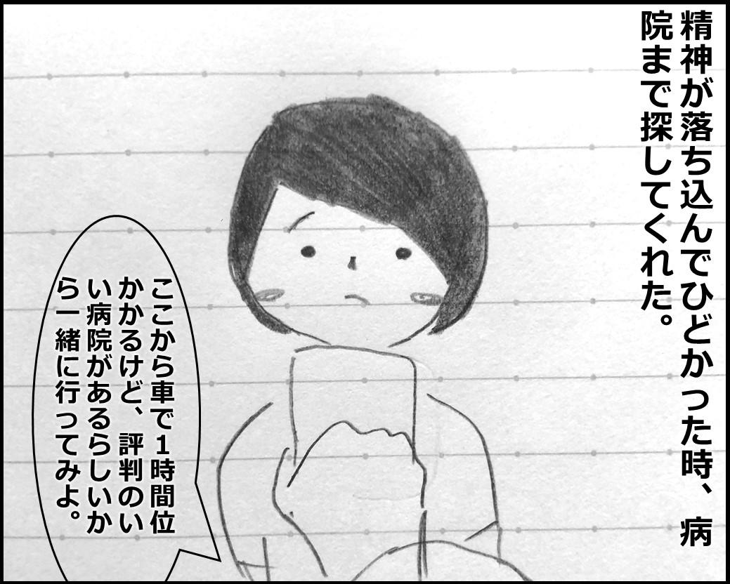 f:id:Megumi_Shida:20190929190849j:plain