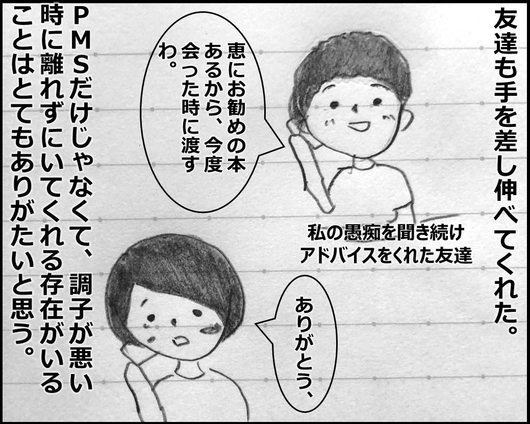 f:id:Megumi_Shida:20190929190903j:plain