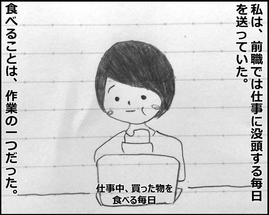 f:id:Megumi_Shida:20191002080508j:plain