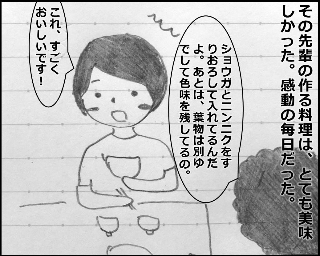 f:id:Megumi_Shida:20191002080525j:plain