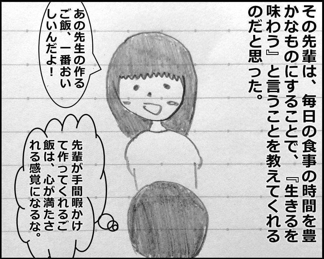 f:id:Megumi_Shida:20191002080551j:plain