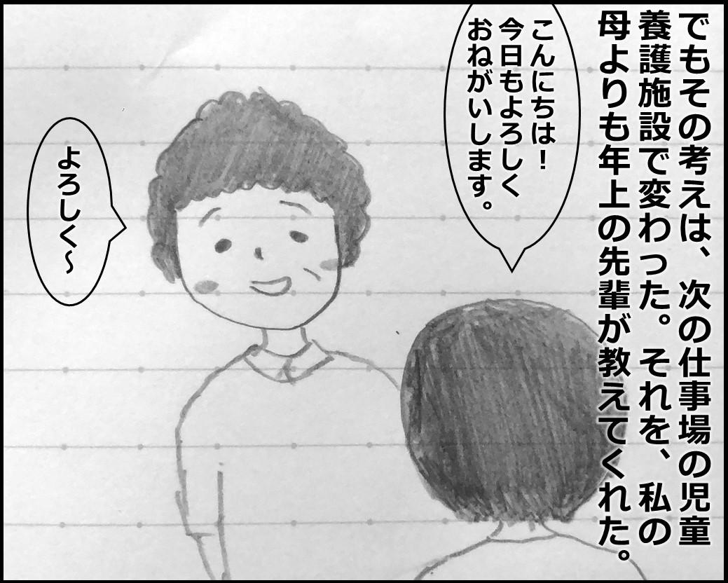 f:id:Megumi_Shida:20191002082334j:plain