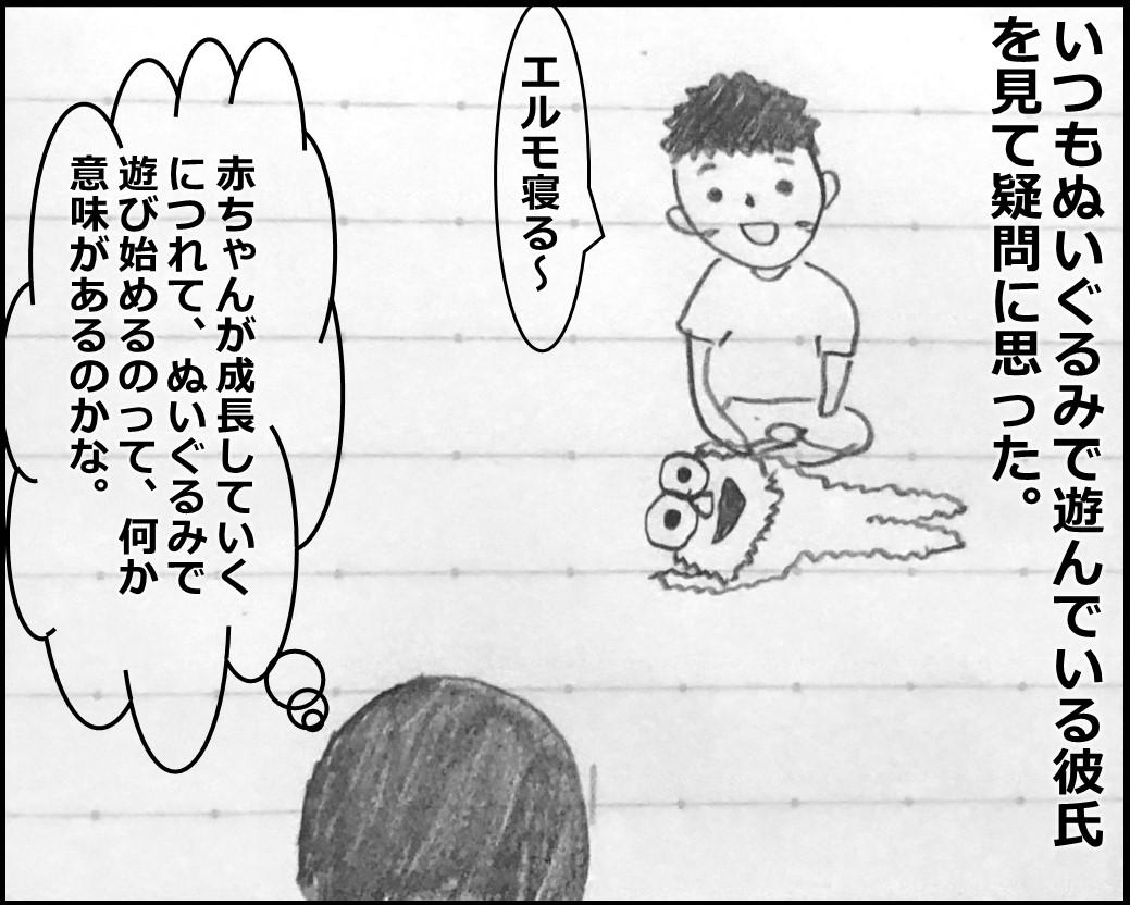 f:id:Megumi_Shida:20191003192503j:plain