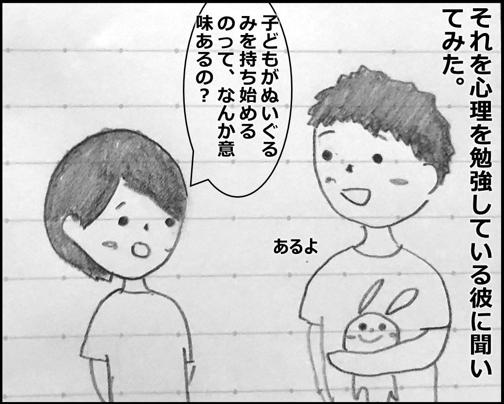 f:id:Megumi_Shida:20191003192506j:plain
