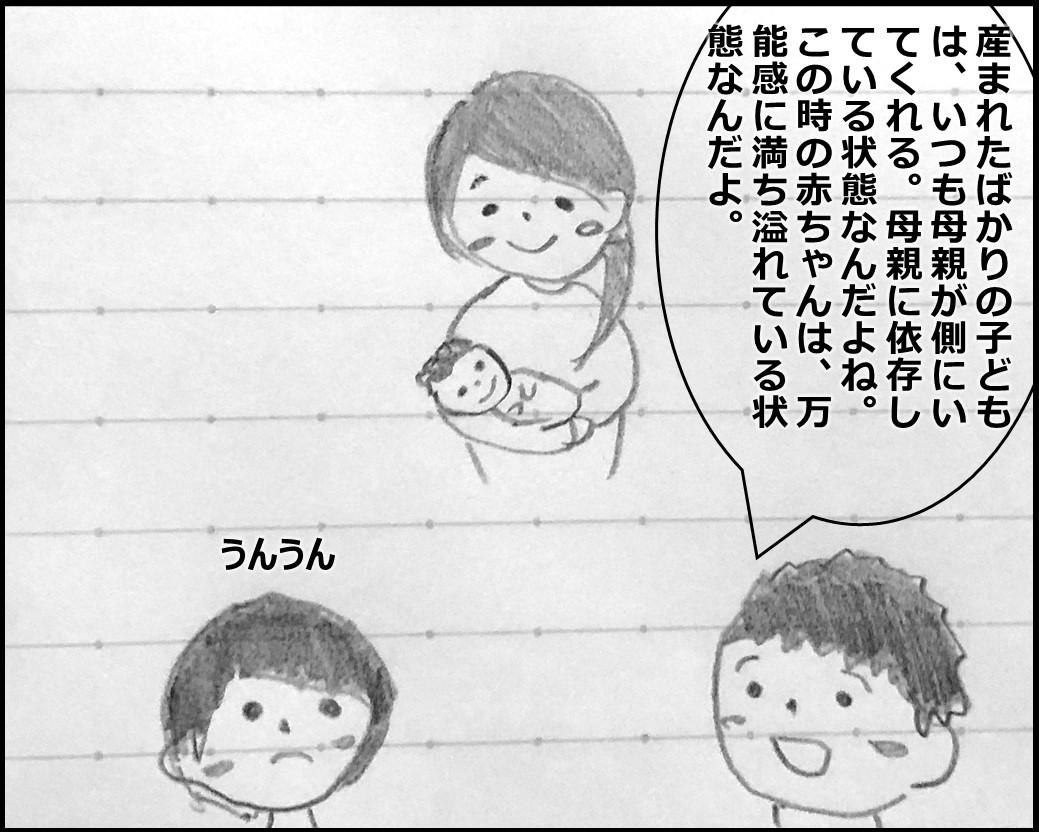 f:id:Megumi_Shida:20191003192524j:plain