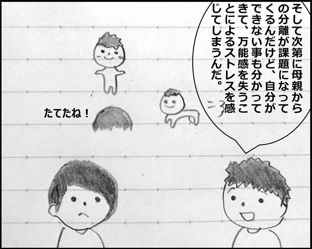f:id:Megumi_Shida:20191003192530j:plain