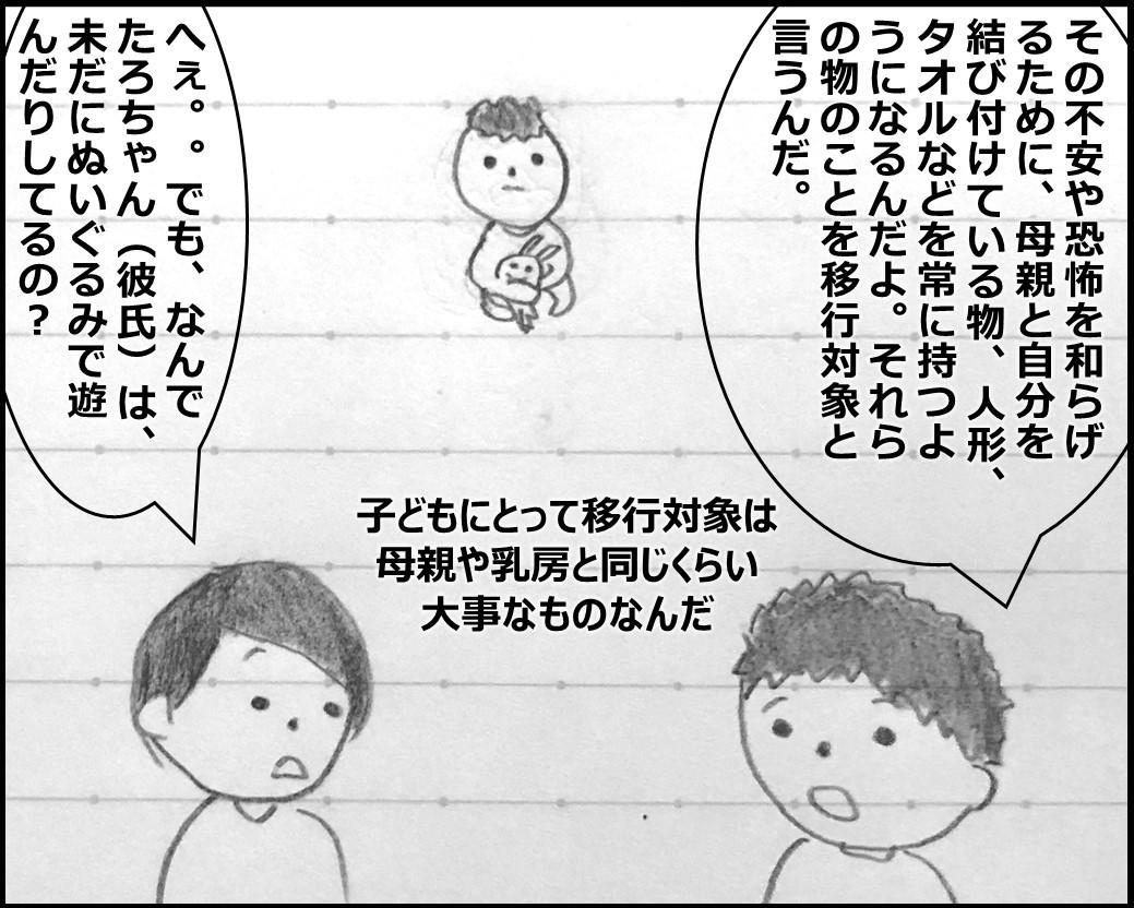 f:id:Megumi_Shida:20191003192539j:plain