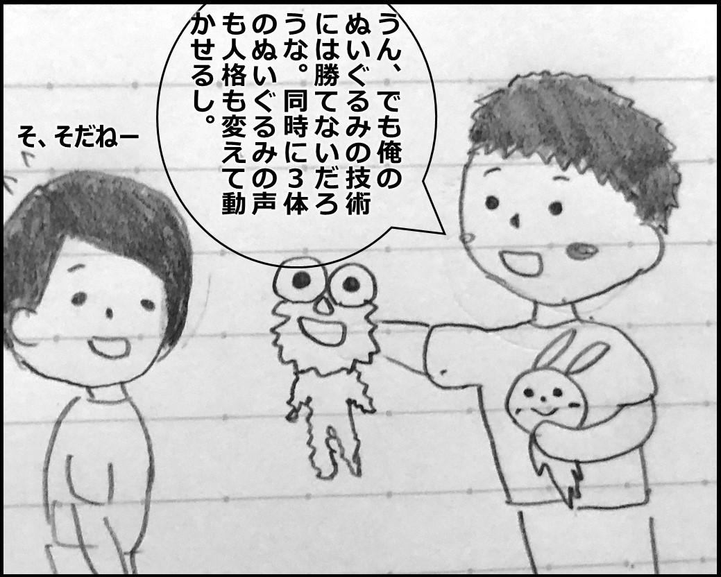f:id:Megumi_Shida:20191003192553j:plain