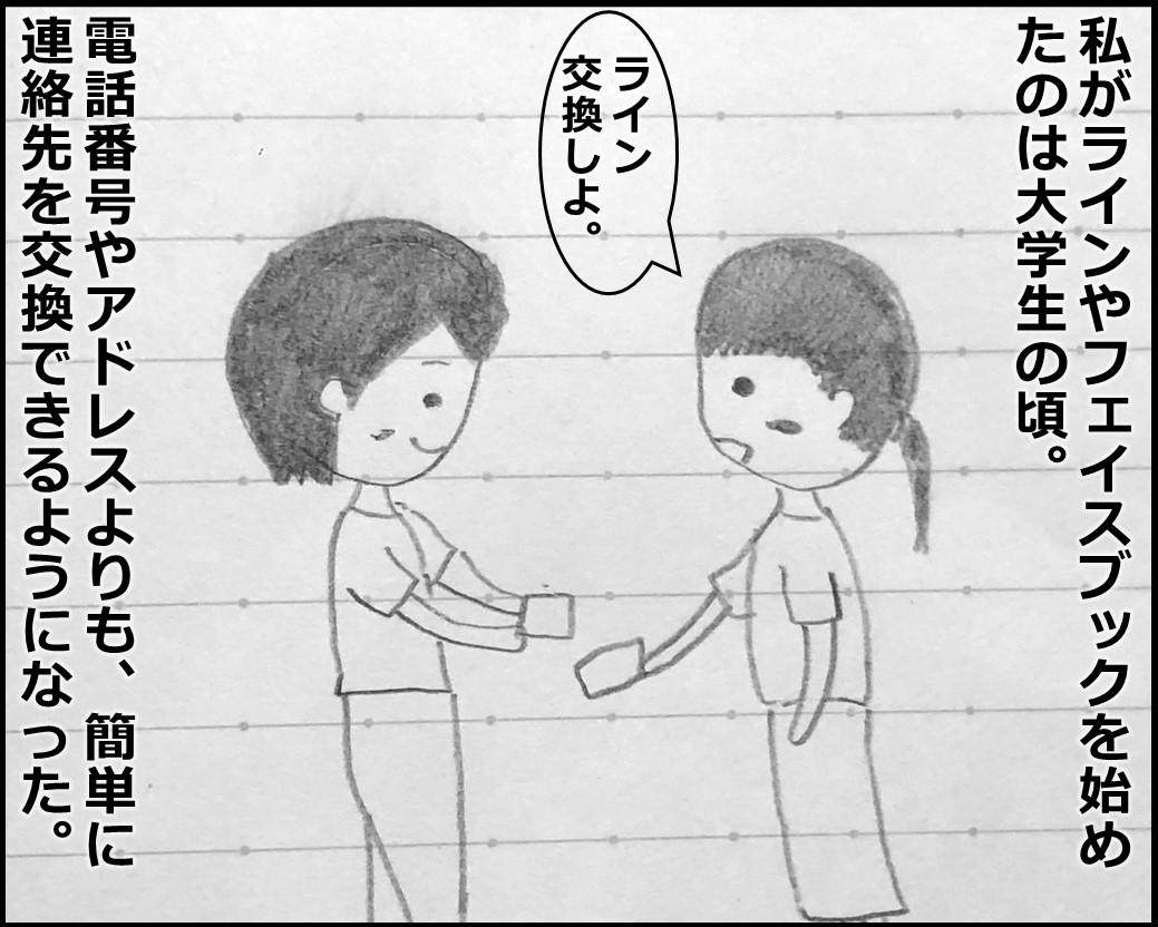 f:id:Megumi_Shida:20191004111058j:plain