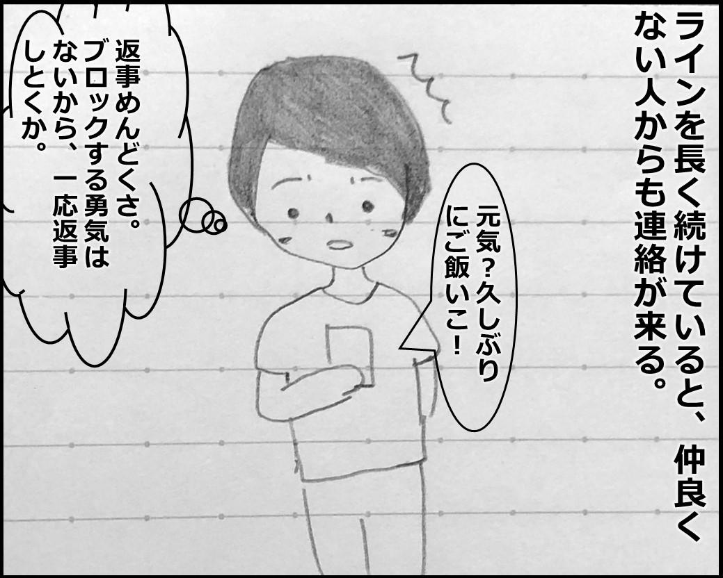 f:id:Megumi_Shida:20191004111112j:plain