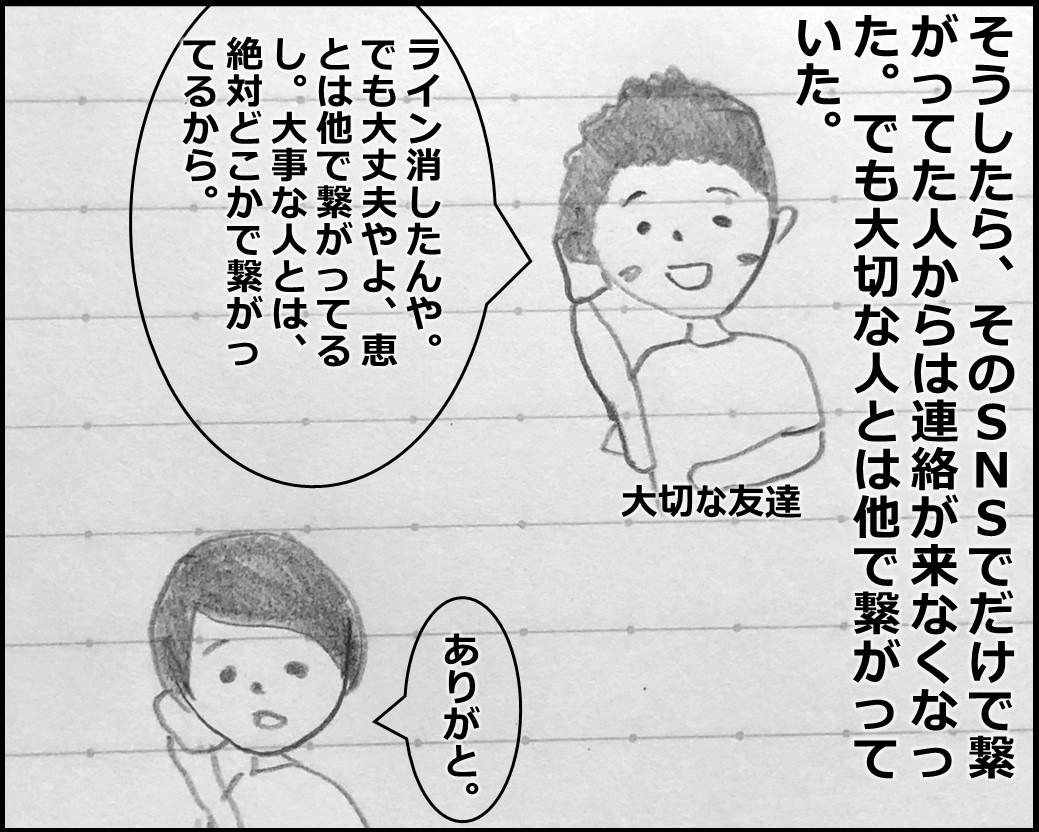 f:id:Megumi_Shida:20191004111133j:plain