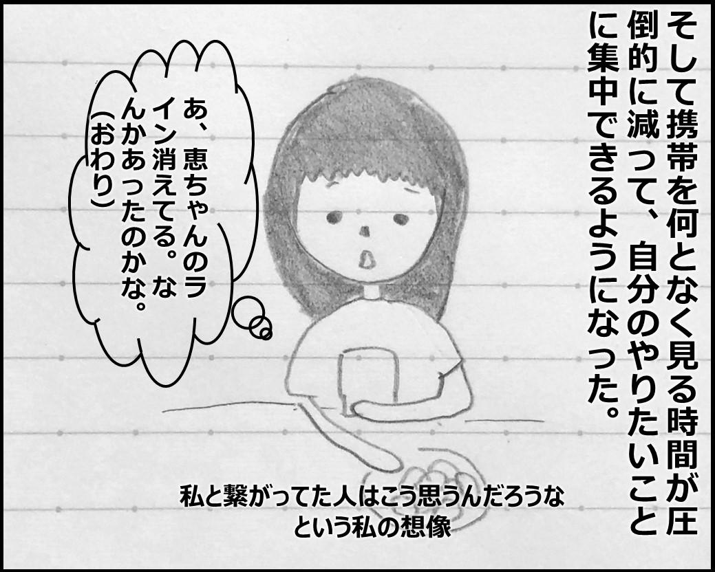 f:id:Megumi_Shida:20191004111140j:plain