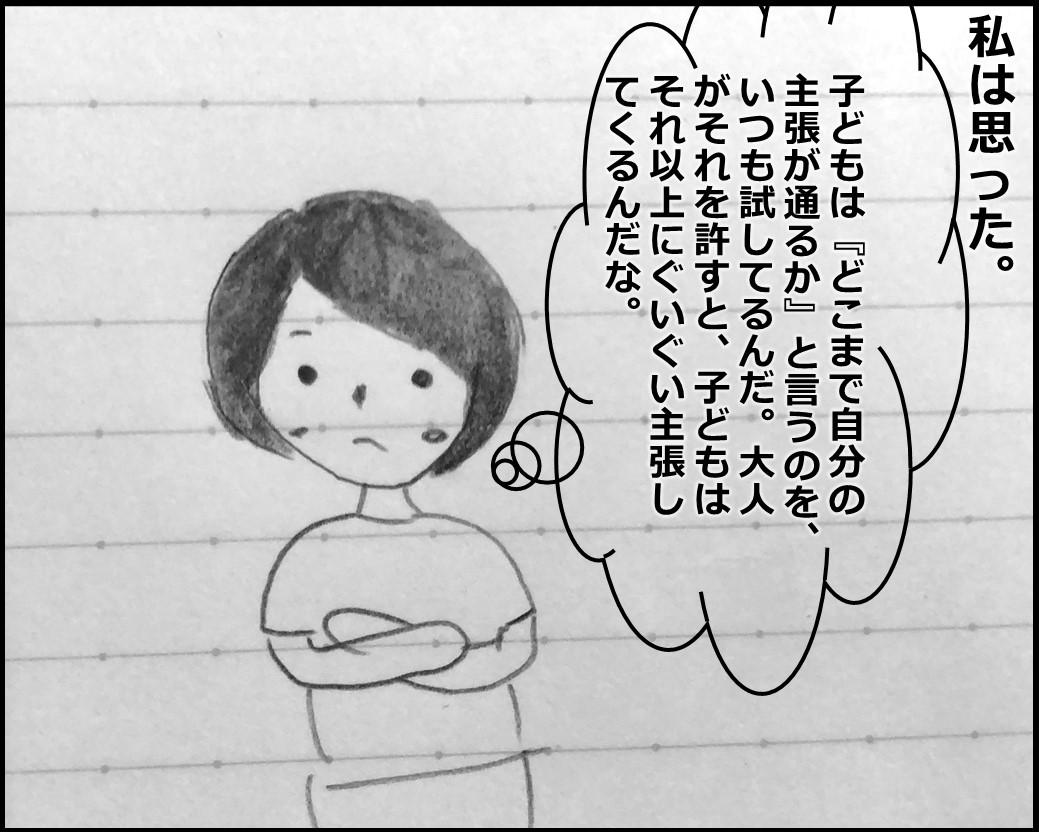 f:id:Megumi_Shida:20191005185435j:plain