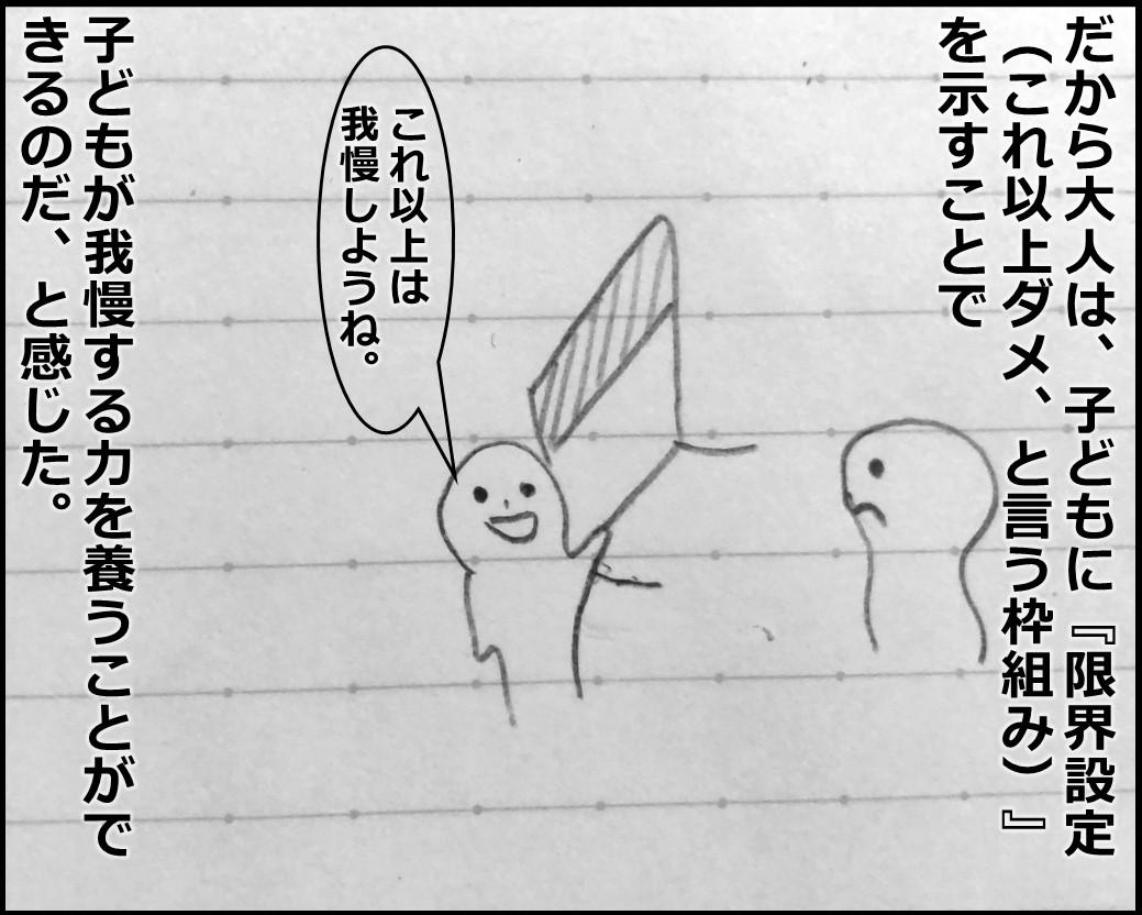 f:id:Megumi_Shida:20191005185440j:plain