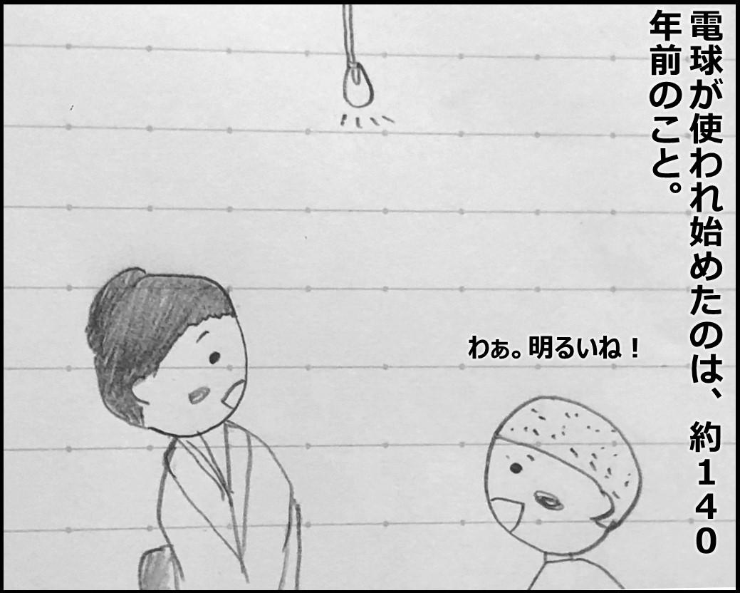f:id:Megumi_Shida:20191006083003j:plain