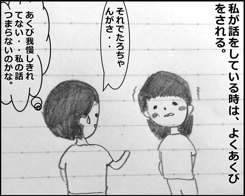 f:id:Megumi_Shida:20191007202902j:plain