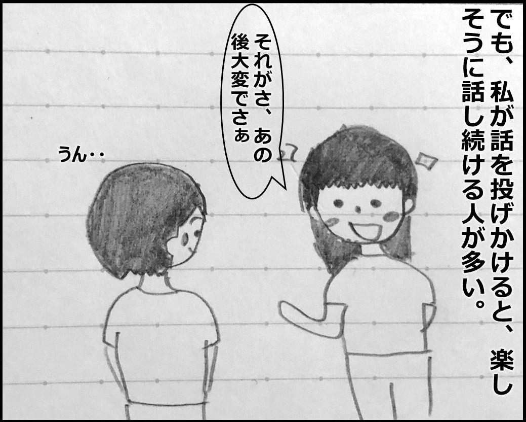 f:id:Megumi_Shida:20191007202905j:plain