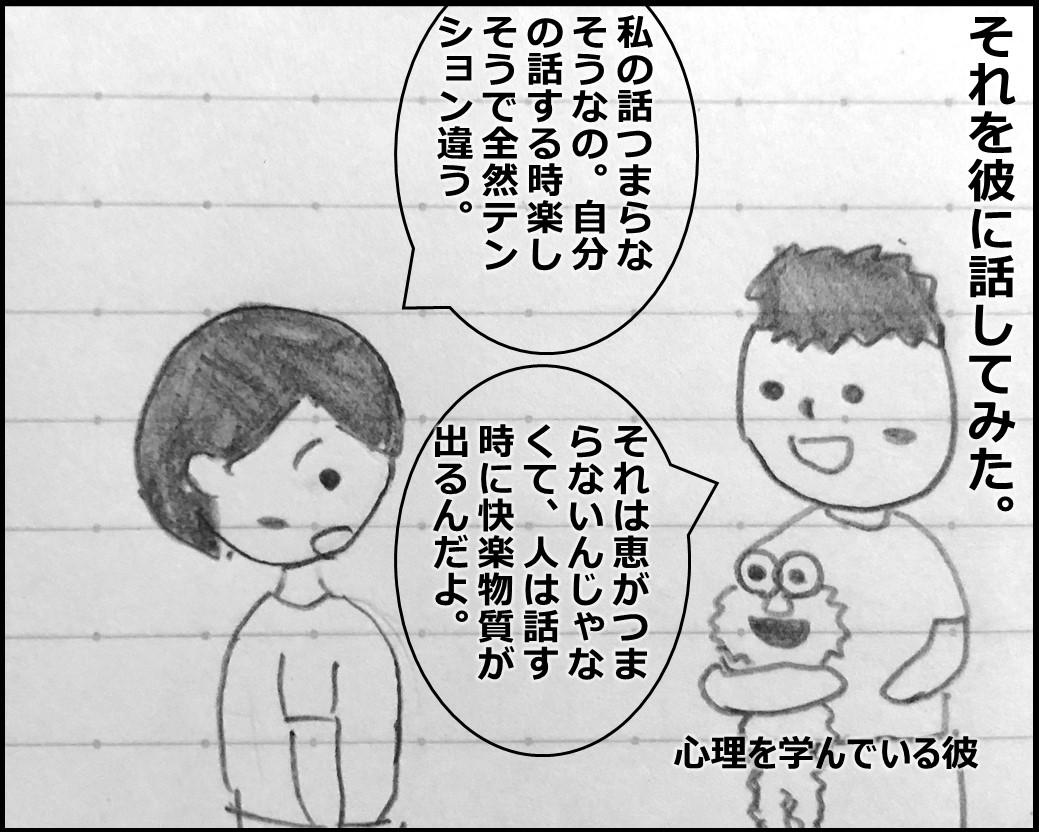 f:id:Megumi_Shida:20191007202914j:plain