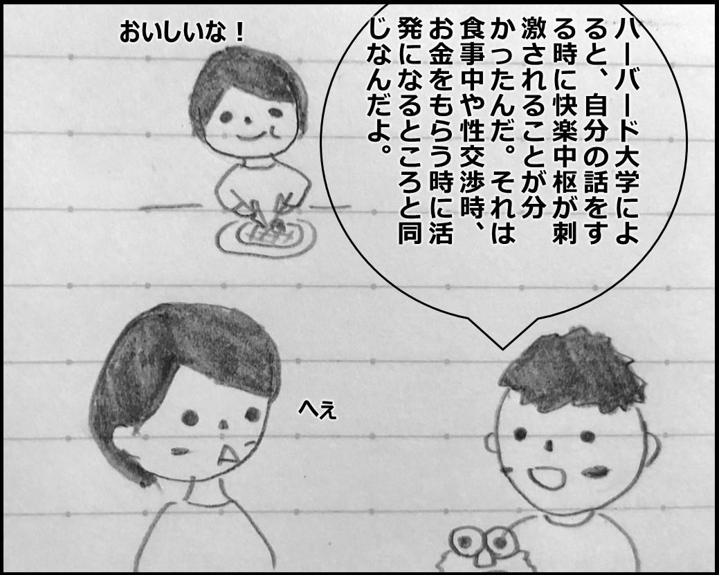 f:id:Megumi_Shida:20191007202917j:plain